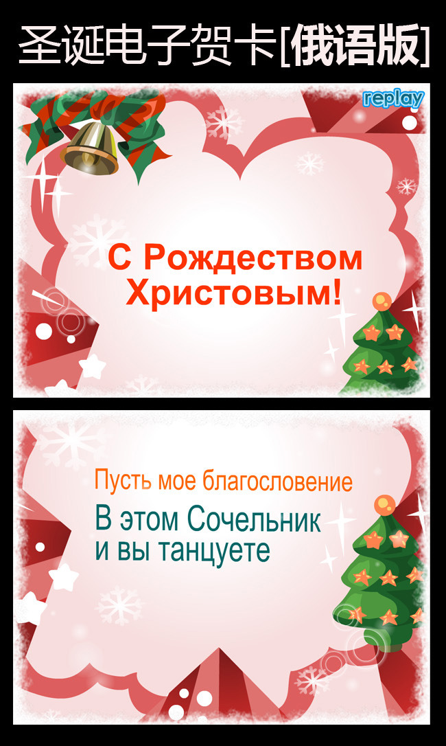 首页 正版设计稿 网页设计模板 贺卡flash源文件 >圣诞电子贺卡俄语版