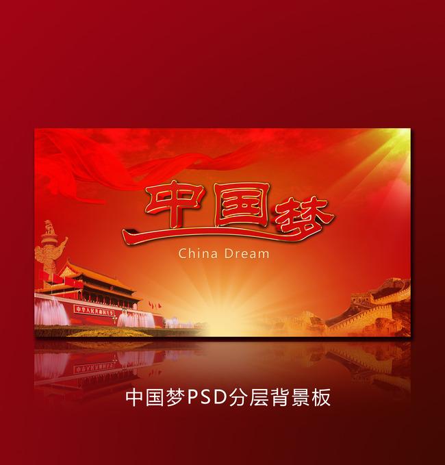 中国梦模板