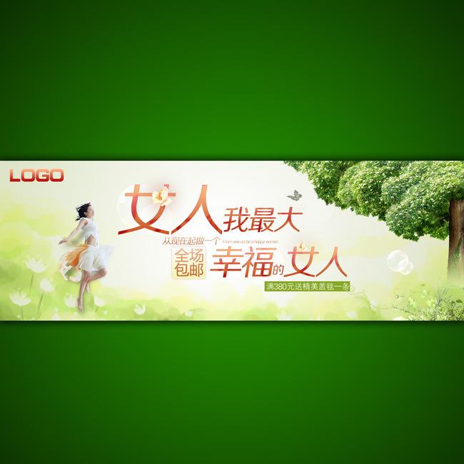 淘宝网店妇女节促销海报设计psd源文件-女装