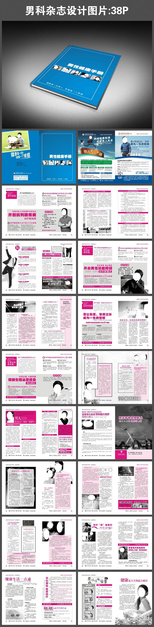 男科杂志设计图片