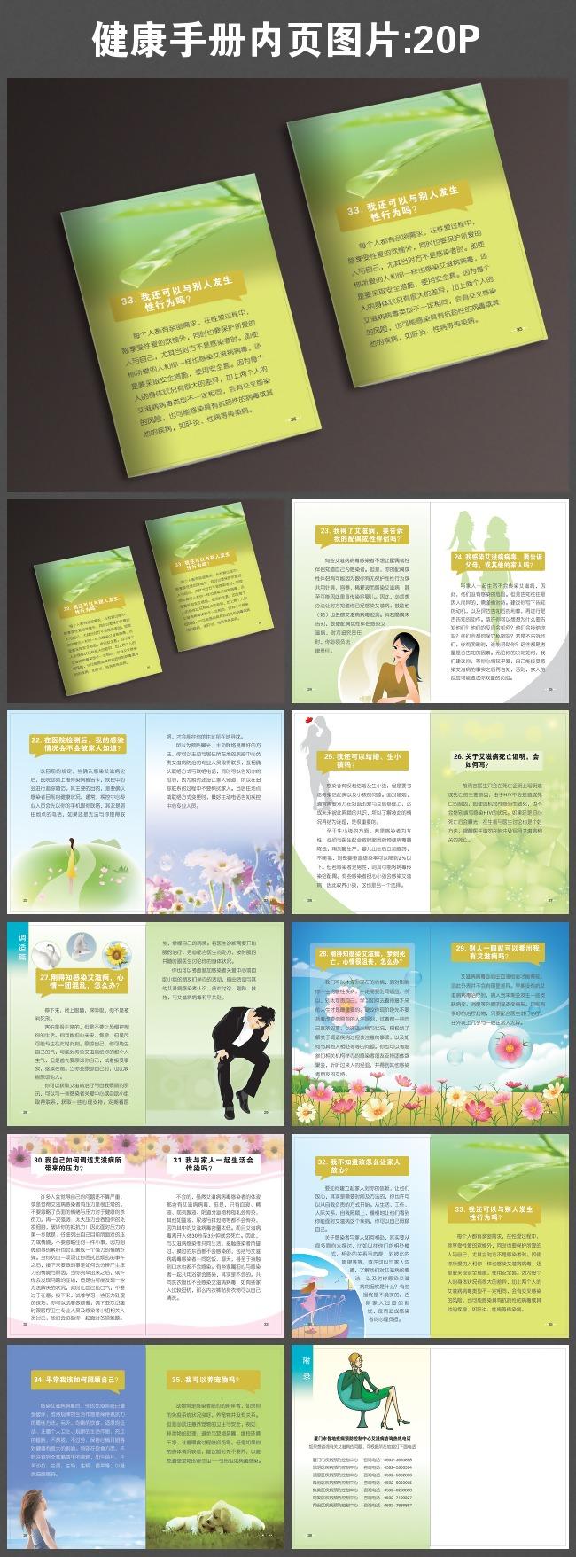 健康手册内页图片-其它画册设计-企业画册|招商|房