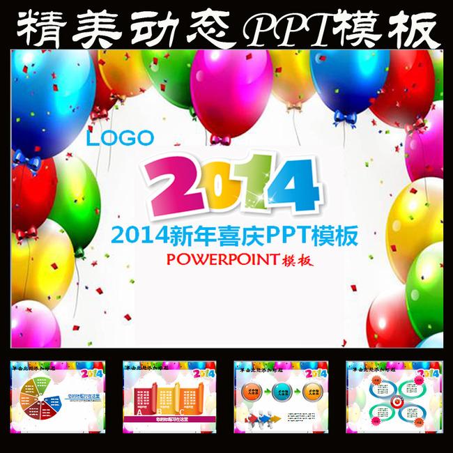 2014新年喜庆PPT动态模板下载