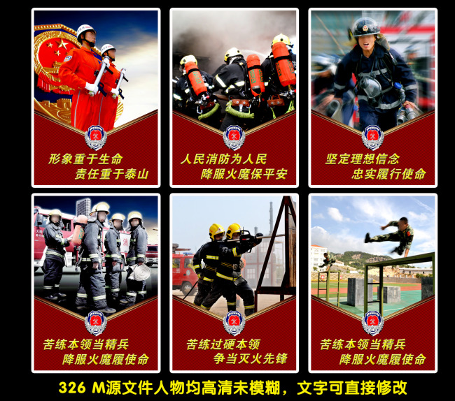 首页 正版设计稿 展板设计 部队展板设计 >消防文化展板
