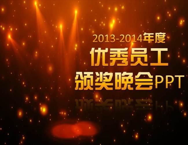 2014年会颁奖PPT下载