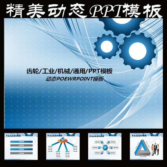 蓝色齿轮 线条 机械工程 设计 动态ppt模板 工业 生