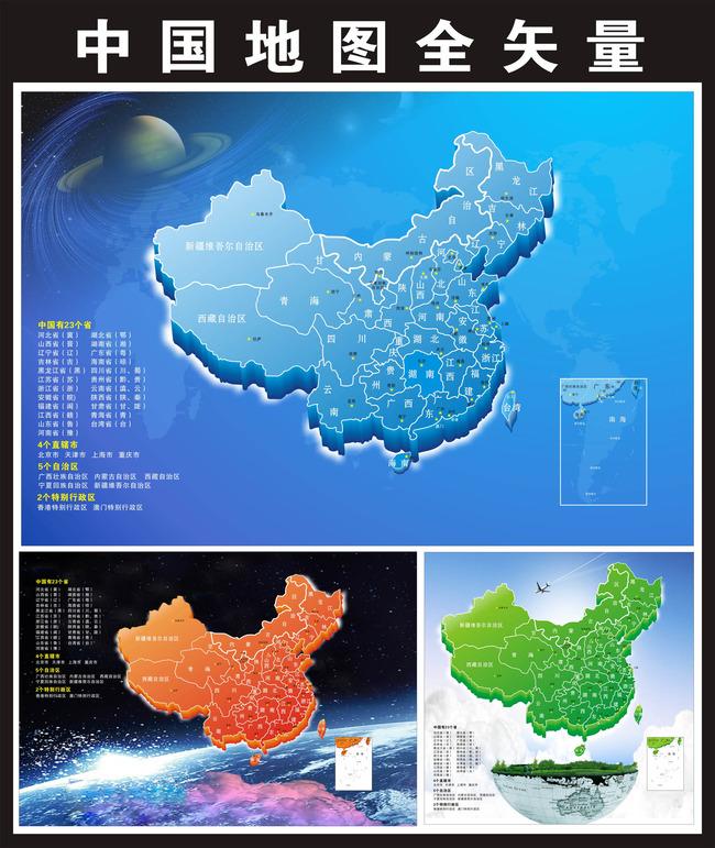 关键词: 中国地图矢量素材 宇宙 地球 中国地图模板下载 矢量地图