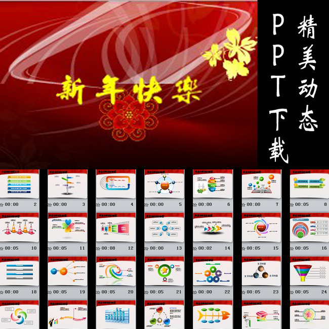 2014新年工作计划动态PPT模板下载