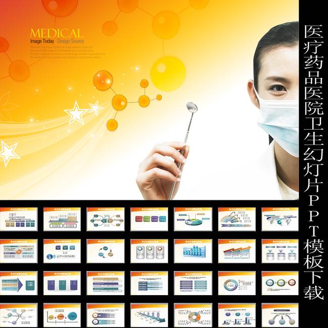 医疗药品医院卫生医学幻灯片ppt模板下载