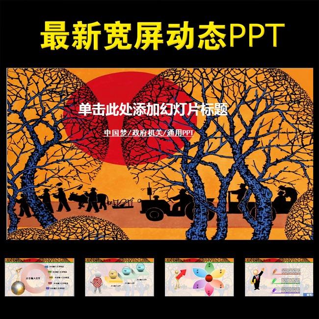 中国梦ppt-中国梦ppt-政府|党建|军警ppt