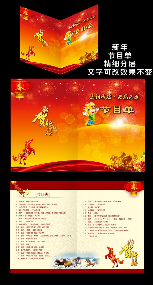 2014马年春节晚会节目单