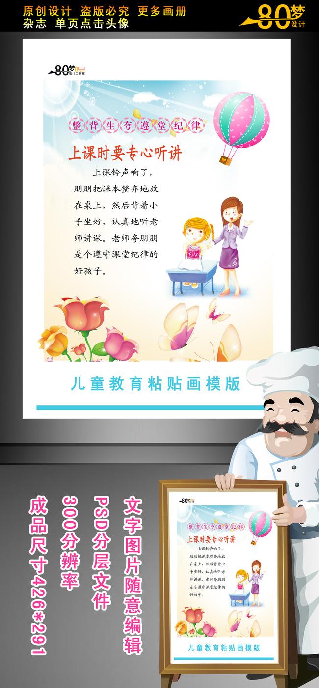 辅导教育宣传单招生设计模板下载园儿童-学校展板设计
