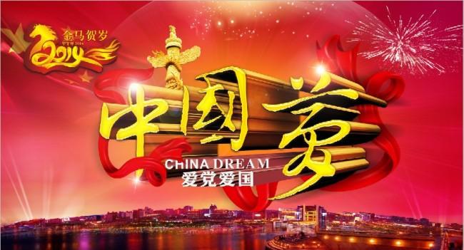 2014中国梦-元旦|春节|元宵-节日设计|春节|马年素材