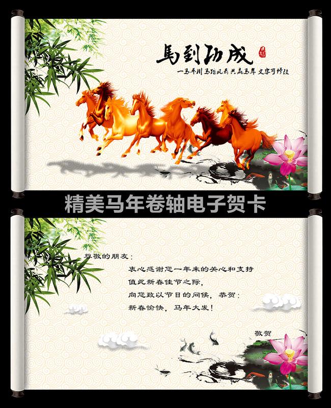 2014马年卷轴电子贺卡-节日|民俗|传统ppt模板-ppt