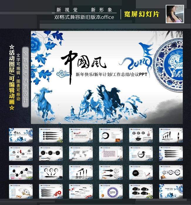 中国风青花ppt背景青花瓷ppt模板
