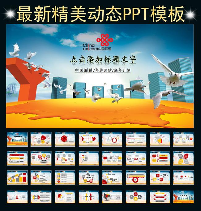 中国联通客户服务工作汇报总结PPT