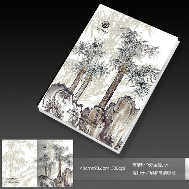 古典中国风竹子封面设计