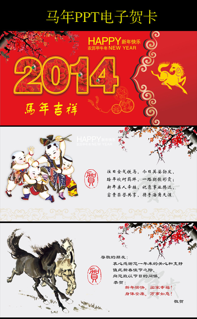 2014马年春节ppt电子贺卡-综合ppt-ppt模板
