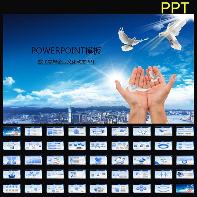 放飛夢想教育培訓機構動態ppt模板