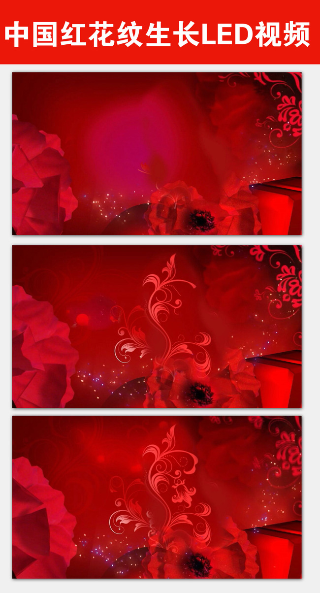 中国红花纹生长led背景视频