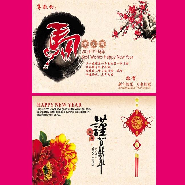 精美2014年新年电子贺卡-节日|民俗|传统ppt模板-ppt
