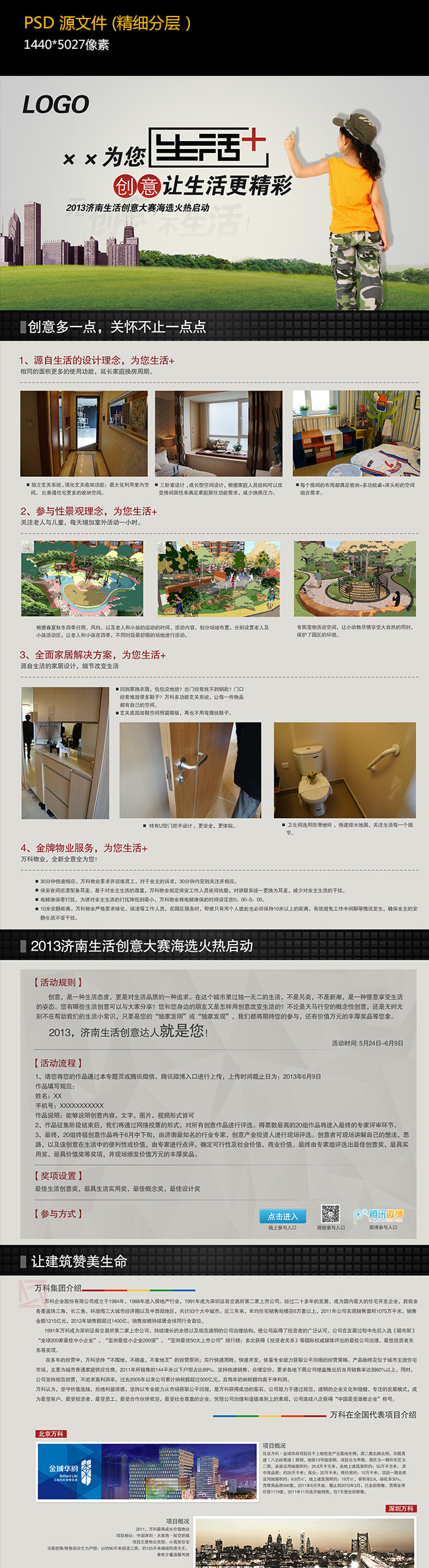 房地产网页设计-网站banner|网站广告条-网页设计模板