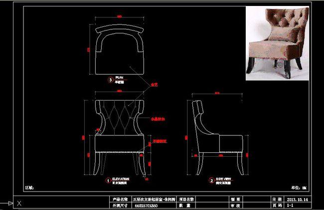 椅子设计图