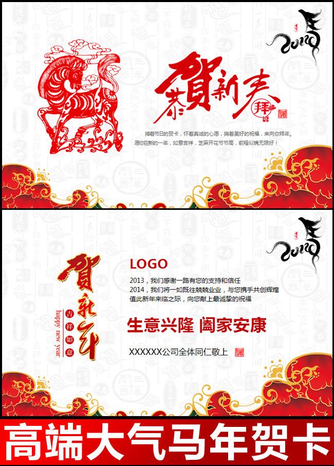 2014新年马年春节剪纸电子贺卡PPT