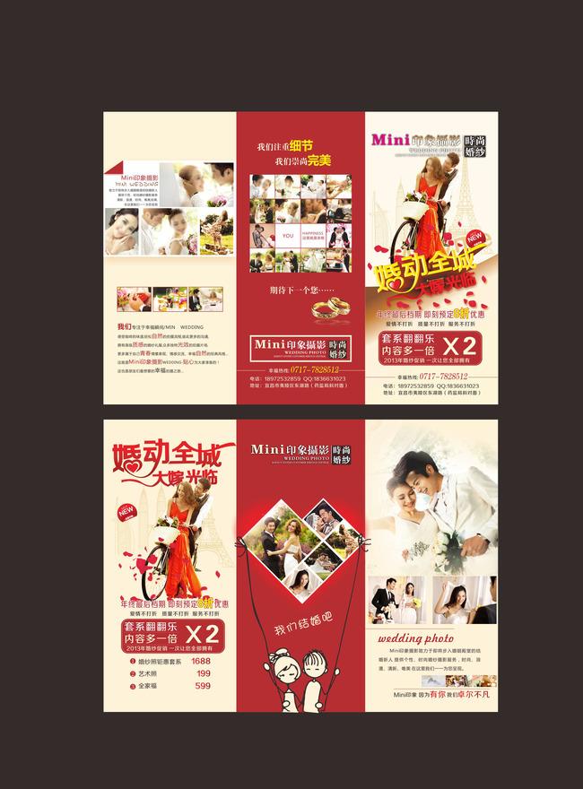 婚纱影楼三折页-宣传单|彩页|dm-海报设计|促销|宣传