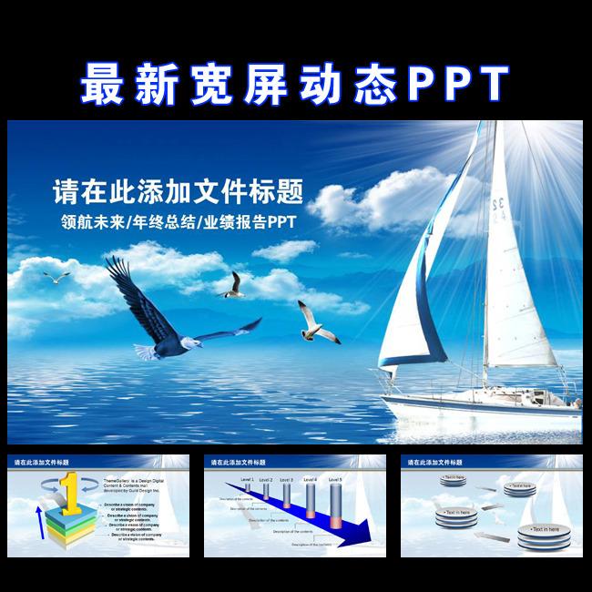 蓝色商务起航领航企业文化动态ppt模板