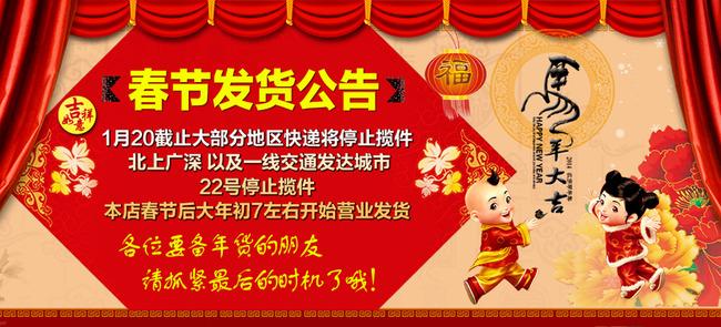 淘宝春节公告活动海报PSD素材模板