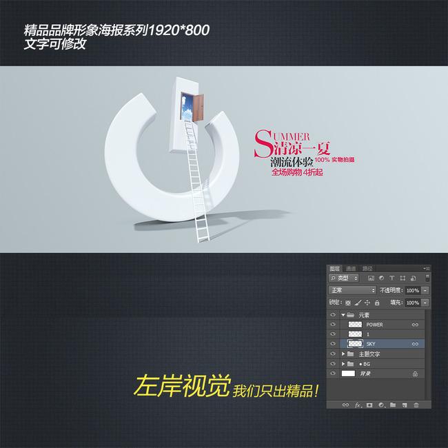 左岸视觉-淘宝天猫品牌形象宣传海报模板