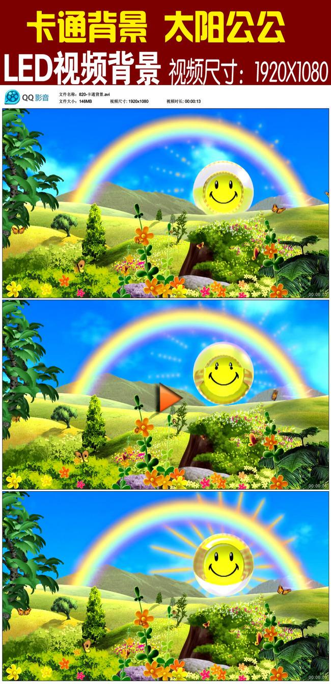 卡通背景太阳公公阳光花朵彩虹