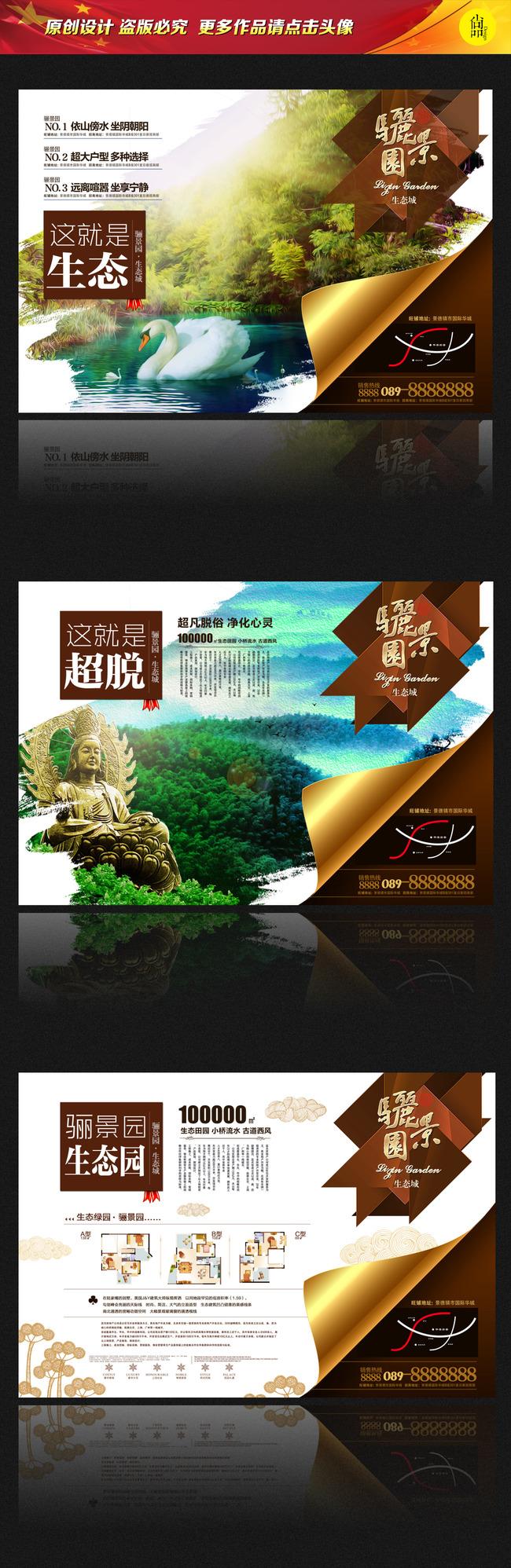 中国风房地产广告海报设计素材