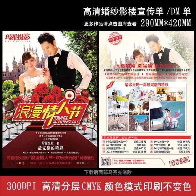 影楼情人节宣传单图片设计   >婚纱影楼情人节宣传单图片设