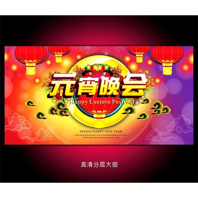 元宵晚会-元旦|春节|元宵-节日设计|春节|马年素材