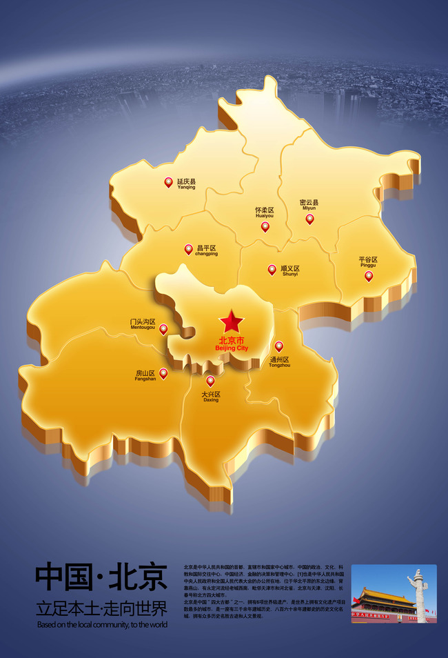 北京高清地图psd源文件