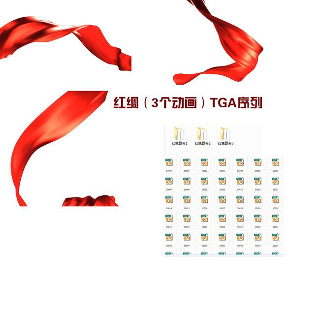 红飘带psd素材红飘带视频素材 下载红飘带动态素材