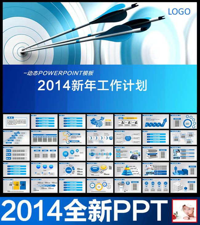 2014新年计划目标工作报告ppt模板