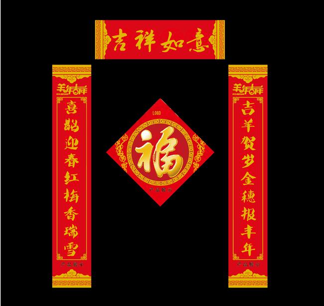 羊年对联福字-元旦|春节|元宵-节日设计|春节|马年