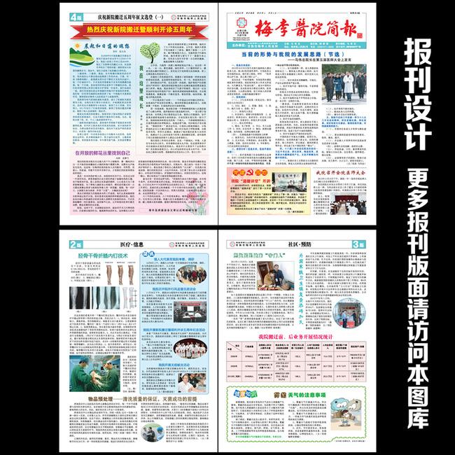 报纸版面设计与创新