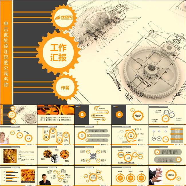 工业|生产|建筑|城市ppt模板