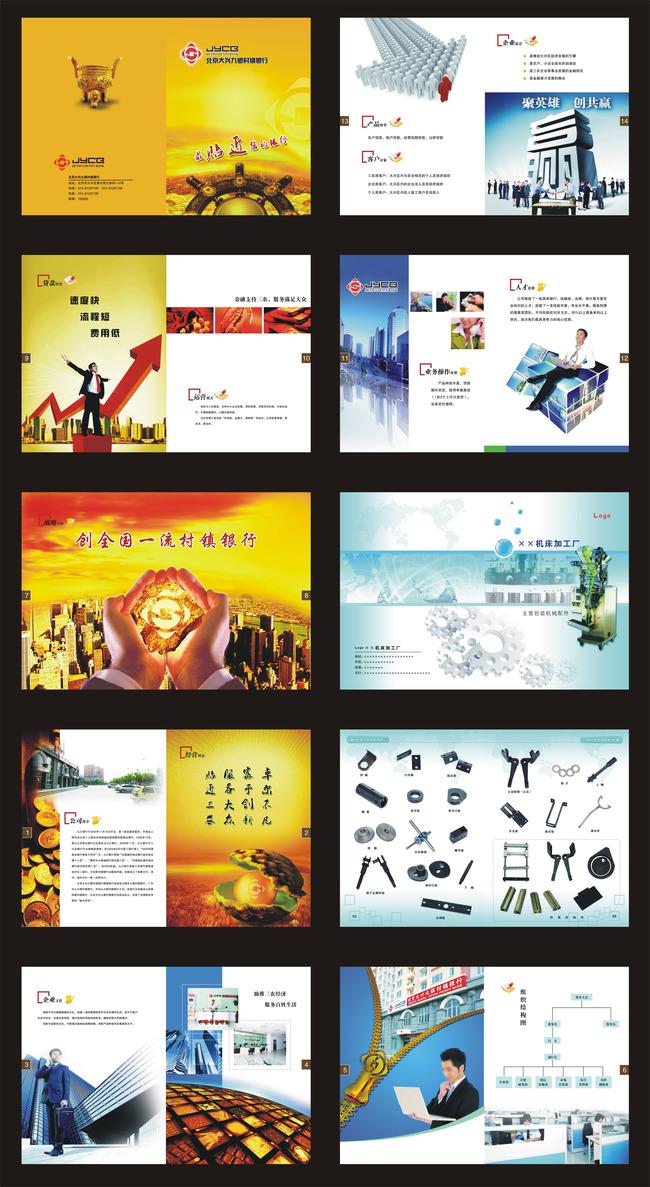 金融商业银行画册版面设计