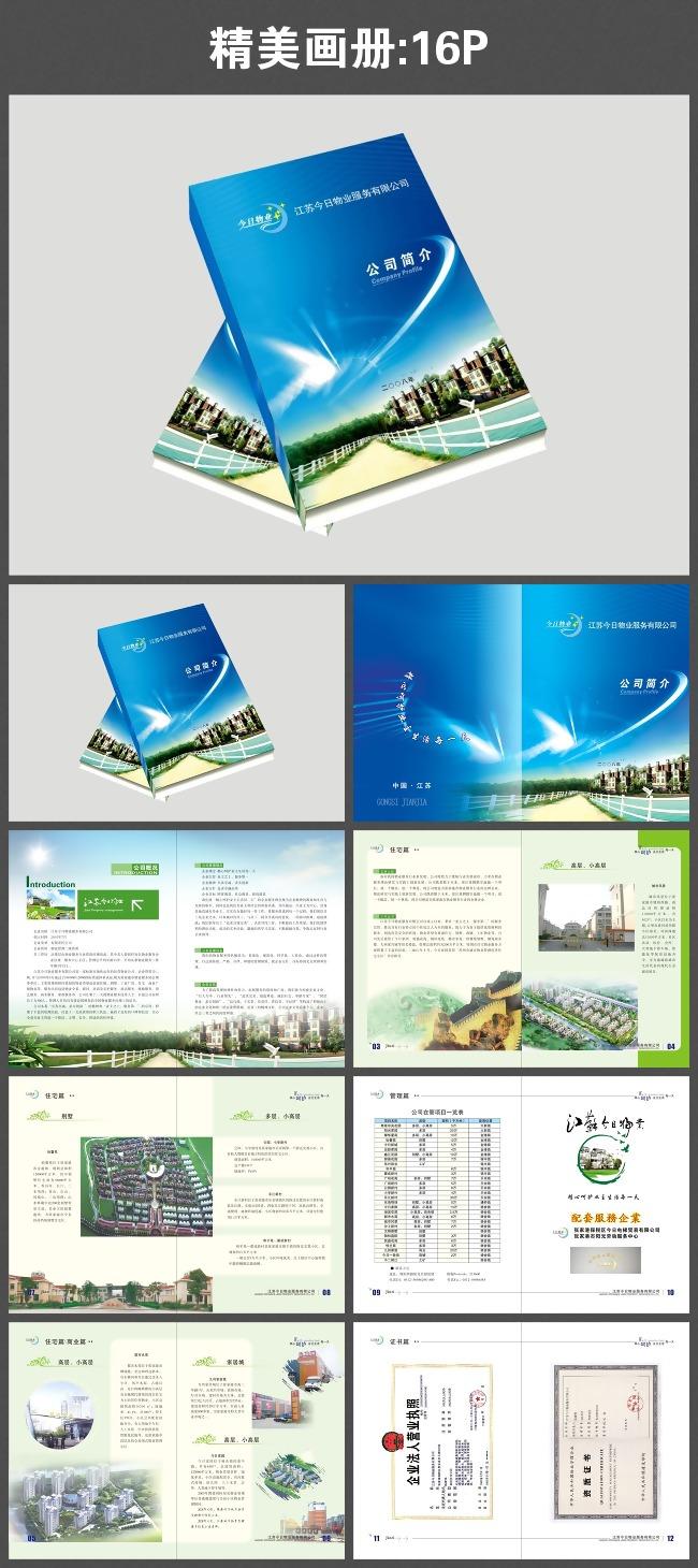 物业宣传册 物业画册 物业管理 证书 企业画册 cdr 小区物业 小区安保