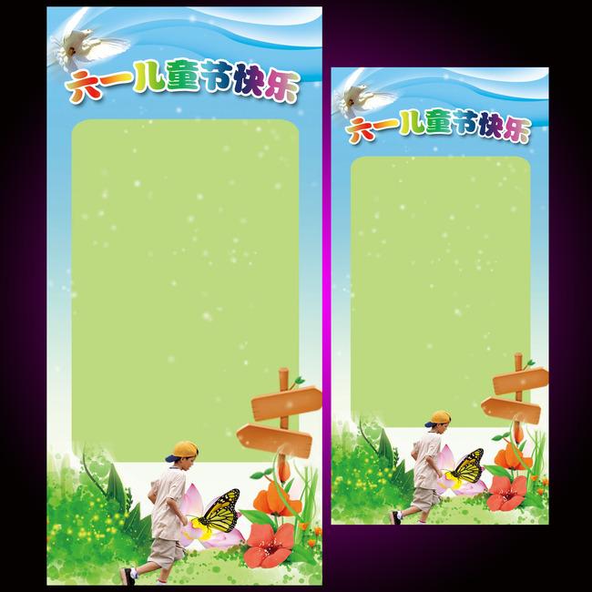 六一儿童节幼儿园宣传x展架设计模板下载