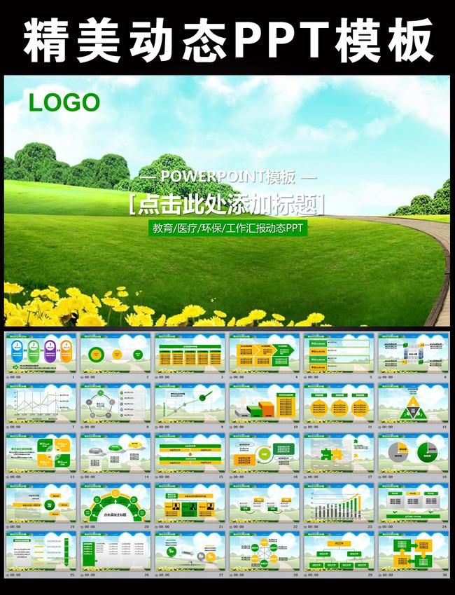 环境保护环保教育会议报告ppt模板