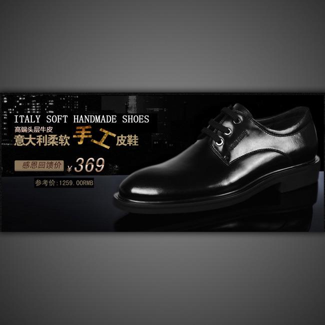 淘宝天猫商务皮鞋海报模板设计psd下载