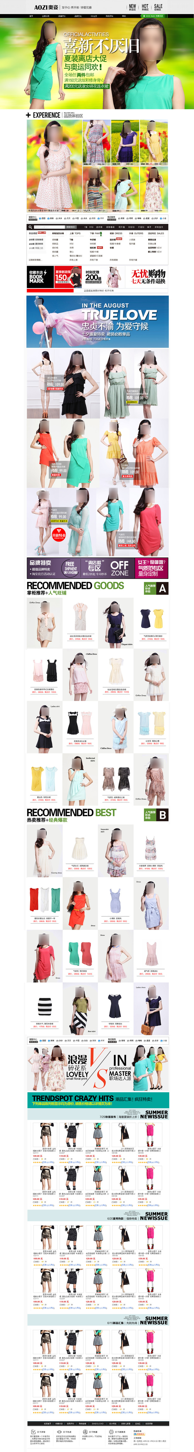 淘宝模版促销女装模版 文件尺寸(宽高):1300 * 9707 像素   体积大小