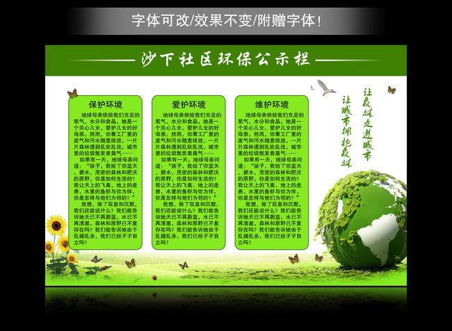 绿色环保展板-社区展板设计-展板设计|党政|学校