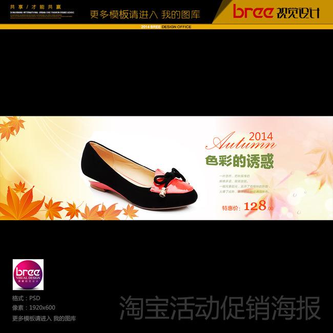 淘宝天猫女鞋高跟鞋新品促销宣传海报