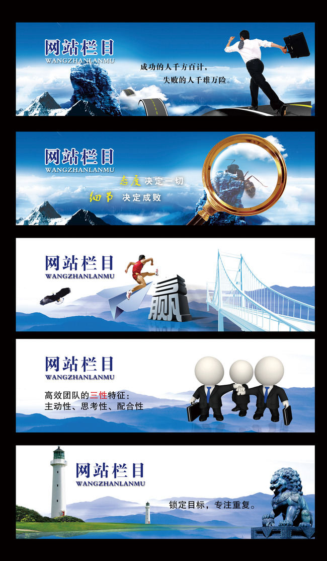 企业网站banner设计-网站banner|网站广告条-网页设计